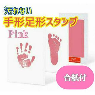 手形 足形 インク スタンプ ピンク 赤ちゃん 記念 汚れない インテリア(手形/足形)