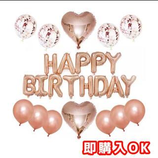 豪華 人気 誕生日 ハート バルーン バースデー お祝い 即購入OK(その他)