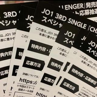 JO1 シリアル challenger 3枚