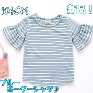 104cm❤新品 ブルー ボーダーシャツ♪夏にピッタリ!子供服(Tシャツ/カットソー)