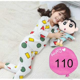 ♡白110♡新品 パジャマ 男女OK!部屋着 長袖  セットアップ(パジャマ)