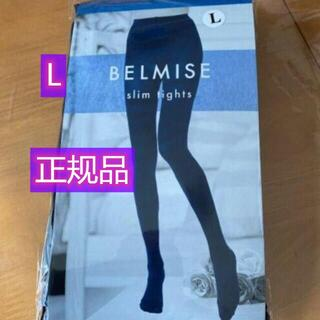1枚入り【大人気】 ベルミス スリムタイツセット Lサイズ