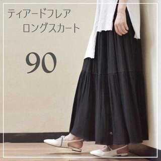 【ブラック 90】ティアード フレア ロングスカート 体型カバー 裏地付(ロングスカート)