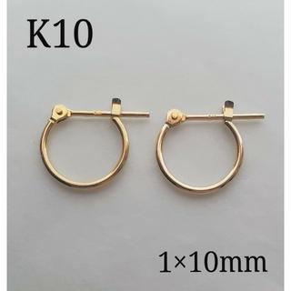 10金 K10 フープピアス 1×10mm 1ぺア 新品・未使用