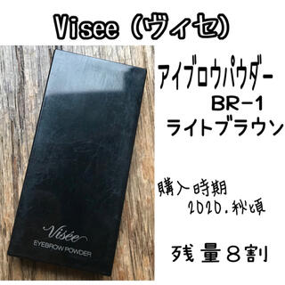 VISEE - 【美品】Visee アイブロウパウダーBR-1 ライトブラウン