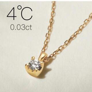 4℃ - ■現行品■【4°C】K10YG一粒ダイヤネックレス