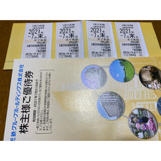 近鉄株主優待券、乗車券4枚 2021年7月31日まで。(鉄道乗車券)