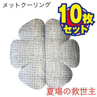 【日本遮熱】シャネボウ ハットクーリング×10枚セット(その他)