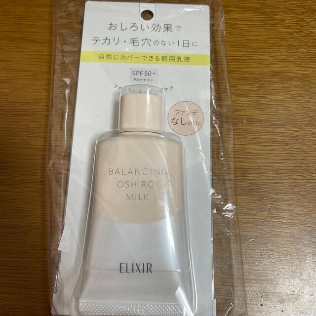 ELIXIR(エリクシール)の資生堂 エリクシール ルフレ バランシング おしろいミルク C 乳液 SPF50 コスメ/美容のスキンケア/基礎化粧品(乳液/ミルク)の商品写真