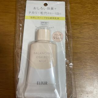 ELIXIR - 資生堂 エリクシール ルフレ バランシング おしろいミルク C 乳液 SPF50