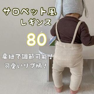大人気!ベビー キッズ サロペット レギンス 80cm 韓国 男の子 女の子