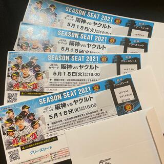 ハンシンタイガース(阪神タイガース)の阪神vsヤクルト 5月18日(火)ブリーズシート 2枚(野球)
