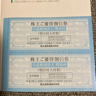 明治村 割引券2枚セット(遊園地/テーマパーク)