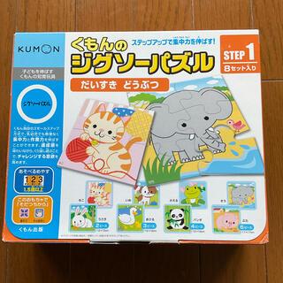 くもんのジグソーパズル 大好き動物 STEP1  おまけくろくまくんパズル付き(知育玩具)