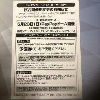 フクオカソフトバンクホークス(福岡ソフトバンクホークス)のソフトバンクホークスチケット 2枚(野球)