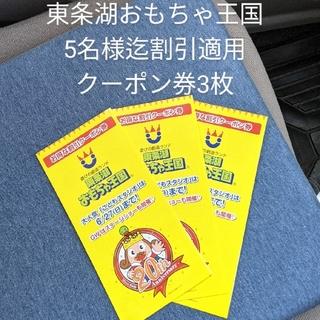 【2021年6月30日迄有効】東条湖おもちゃ王国 割引クーポン券3枚(遊園地/テーマパーク)