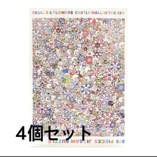 村上隆 ジグソーパズル SKULLS & FLOWERS 4個 zingaro(版画)