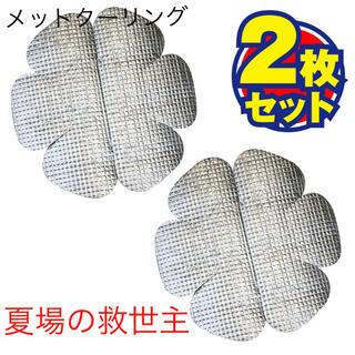 【日本遮熱】シャネボウ ハットクーリング×2枚セット(その他)