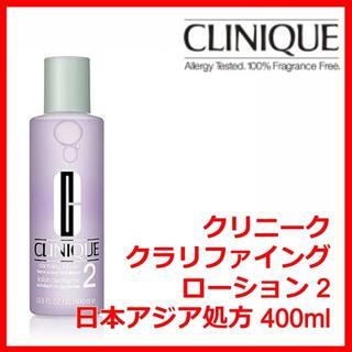 クリニーク(CLINIQUE)のクリニーク クラリファイング ローション 2(日本アジア処方)400ml(化粧水/ローション)