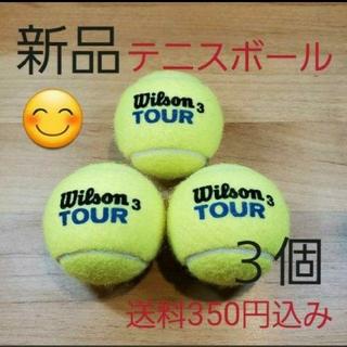 ウィルソン(wilson)の硬式 テニスボール3個 新品未使用(ボール)