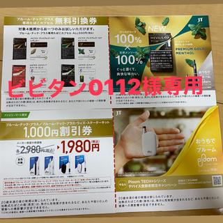 プルームテック(PloomTECH)のプルームテックプラスたばこ無料引換券 スターターキット割引券(タバコグッズ)