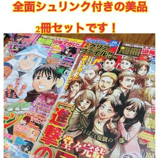 新品 別冊少年マガジン5月号 別冊少年マガジン6月号 進撃の巨人 2冊売り