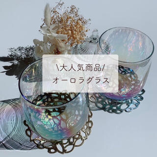 即完売品★3COINS スリーコインズ★オーロラグラス2つセット(グラス/カップ)