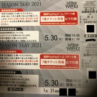 フクオカソフトバンクホークス(福岡ソフトバンクホークス)のソフトバンクホークス チケット 2枚(野球)