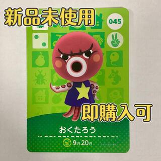ニンテンドウ(任天堂)の☆新品未使用☆あつまれどうぶつの森 amiiboカード おくたろう あつ森(カード)