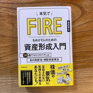 本気でFIREをめざす人のための資産形成入門 【裁断済み】
