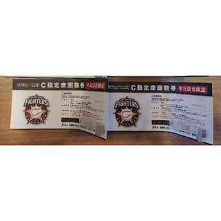 北海道日本ハムファイターズ C指定席チケット 4枚(野球)