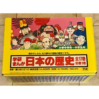学研 - 漫画 日本の歴史