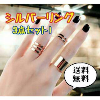 シルバー リング 指輪 3点セット オープン レディース 韓国 フリーサイズ(リング(指輪))