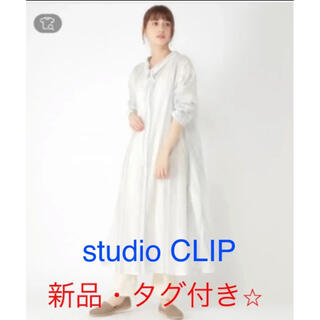 スタディオクリップ(STUDIO CLIP)の新品⭐︎ワンピース(ロングワンピース/マキシワンピース)