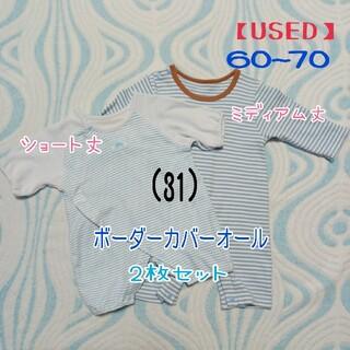 ニシマツヤ(西松屋)の【USED】 (31) 60~70サイズ☆カバーオール2枚セット★まとめ値引🆗(カバーオール)