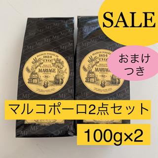 LUPICIA - マリアージュフレール マルコポーロ紅茶リーフ 100g ×2本ティーバックTWG