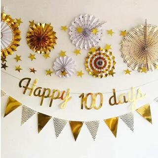 誕生日 ガーランド ゴールド 100日 お祝い(お食い初め用品)