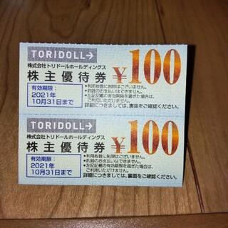 トリドール 株主優待 200円分 丸亀製麺 コナズ珈琲(レストラン/食事券)