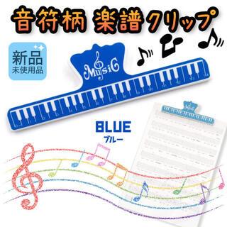ブルー 音符柄 楽譜 クリップ 本 ストッパー ブックホルダー(ファイル/バインダー)