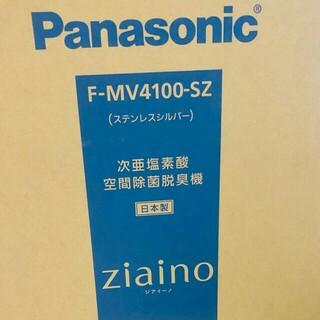 パナソニック(Panasonic)のPanasonic ジアイーノ F-MV4100-WZ(空気清浄器)