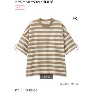 ジーユー(GU)のGU  ボーダーヘビーウェイトT  5分袖 ベージュ Mサイズ(Tシャツ(半袖/袖なし))