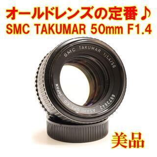 ペンタックス(PENTAX)の【美品】 SMC TAKUMAR 50mm F1.4(フィルムカメラ)