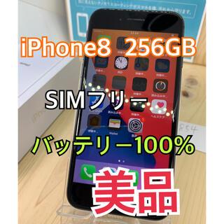 アップル(Apple)の【B】【100%】iPhone 8 256 GB SIMフリー Gray 本体(スマートフォン本体)