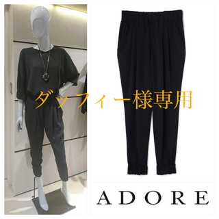 ADORE - 【美品】アドーア⭐️ADORE ジョーゼット ジョガーパンツ 36 ネイビー
