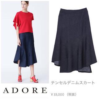 ADORE - 【新品 タグ付き】アドーア 定価36300 テンセルデニムスカート 36