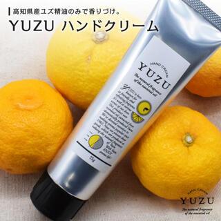 ハンドクリーム 柚子 アロマ 75g