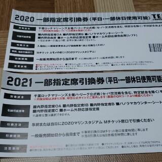 千葉ロッテマリーンズ チケット(野球)