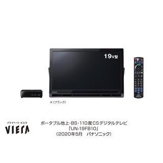 Panasonic - 【新品】Panasonicプライベートビエラ UN-19F10-K 小型テレビ