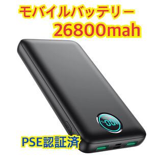 新品 モバイルバッテリー 大容量 26800mah 充電 iPhone など