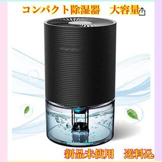 除湿機 除湿器 小型 軽量 コンパクト 750ml大容量 省エネ 自動停止機能付(加湿器/除湿機)